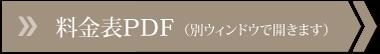 price_btn